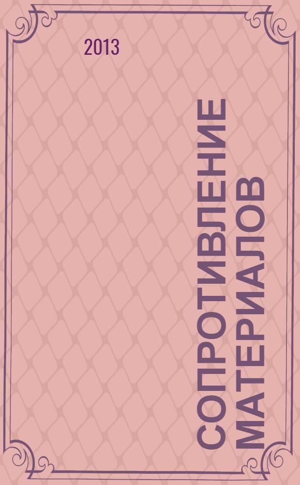 Сопротивление материалов : руководство к решению задач. [Ч. 2] : Статически неопределимые системы. Сложное сопротивление. Устойчивость деформируемых систем. Динамическое нагружение. Сосуды. Кривые стержни. Переменные напряжения