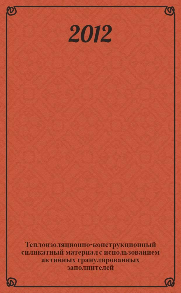 Теплоизоляционно-конструкционный силикатный материал с использованием активных гранулированных заполнителей : автореф. дис. на соиск. учен. степ. к. т. н. : специальность 05.23.05 <Строительные материалы и изделия>