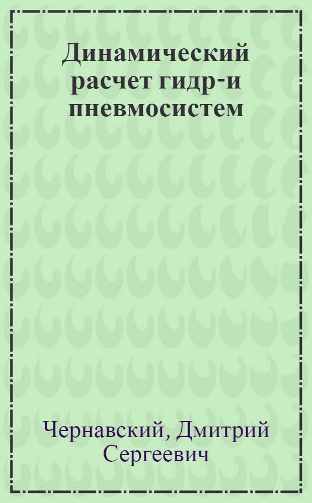 Динамический расчет гидро- и пневмосистем : учебное пособие