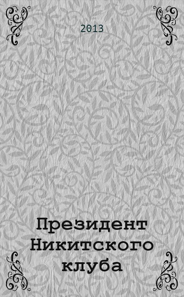 Президент Никитского клуба : к 85-летию С. П. Капицы
