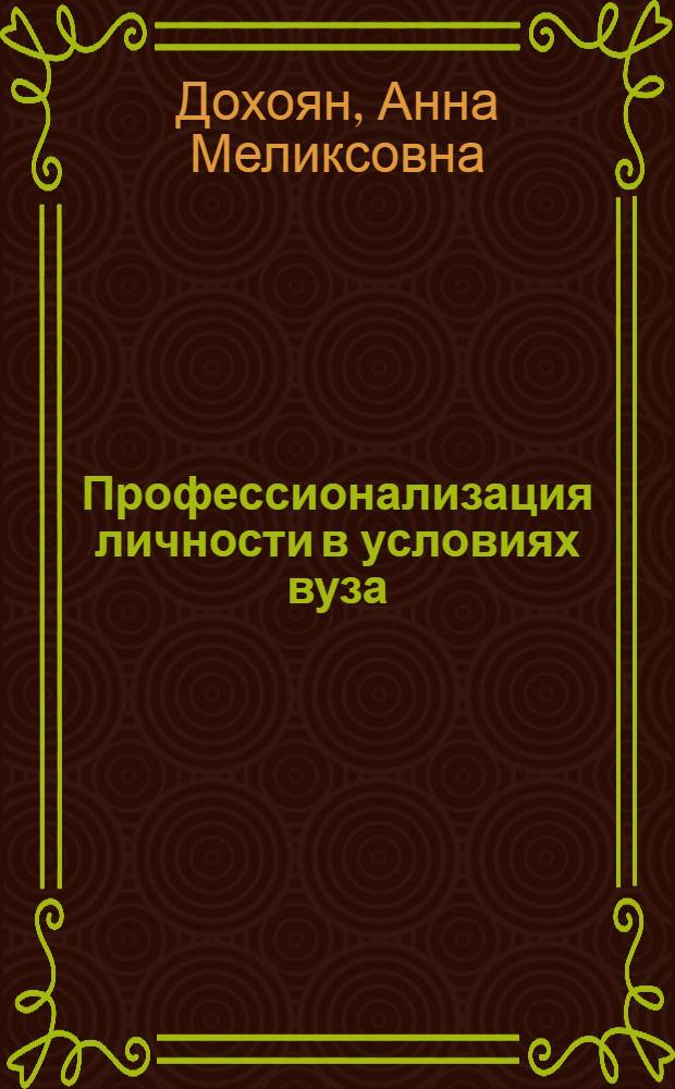 Профессионализация личности в условиях вуза: теоретические и прикладные аспекты : монография