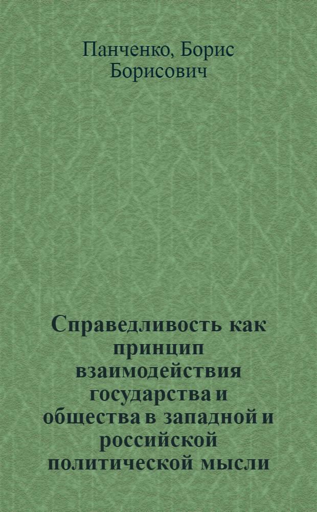 Справедливость как принцип взаимодействия государства и общества в западной и российской политической мысли