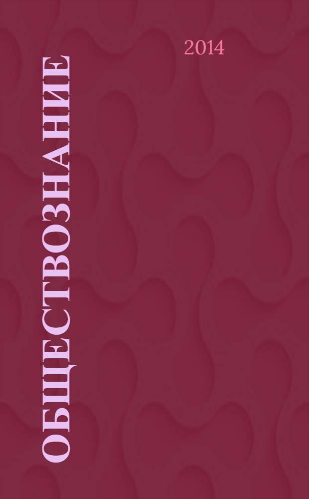 Обществознание : 11 класс : учебник : для общеобразовательных организаций : (базовый уровень)