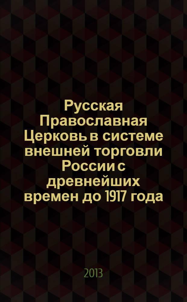 Русская Православная Церковь в системе внешней торговли России с древнейших времен до 1917 года