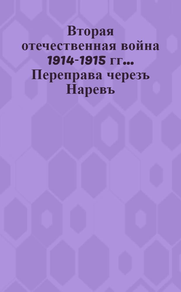 Вторая отечественная война 1914-1915 гг.. Переправа черезъ Наревъ : открытое письмо