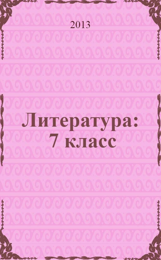 Литература : 7 класс : учебник для общеобразовательных учреждений с русским (неродным) и родным (нерусским) языком обучения : в 2 ч