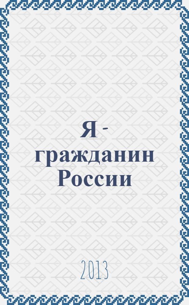 Я - гражданин России : информационный сборник