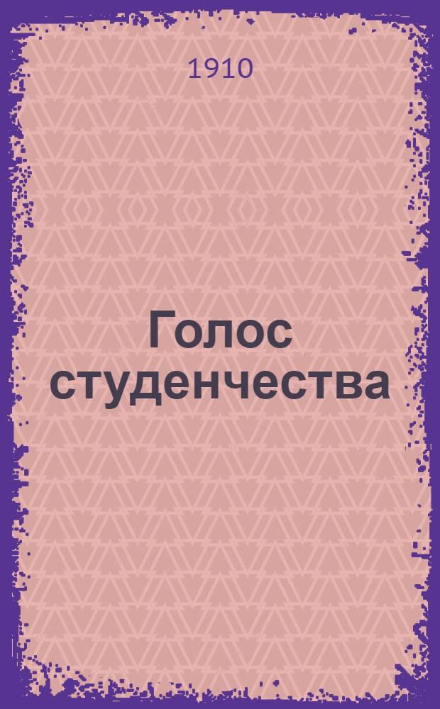 Голос студенчества : Внепарт. обществ.-лит. газ