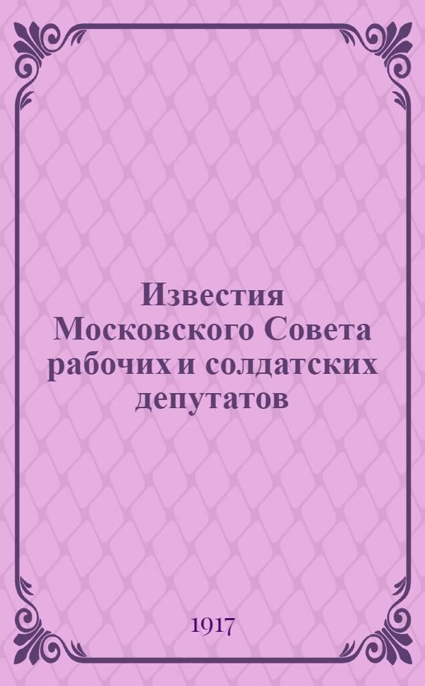 Известия Московского Совета рабочих и солдатских депутатов