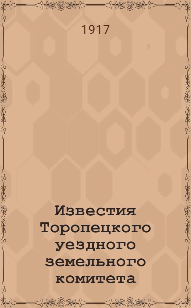 Известия Торопецкого уездного земельного комитета