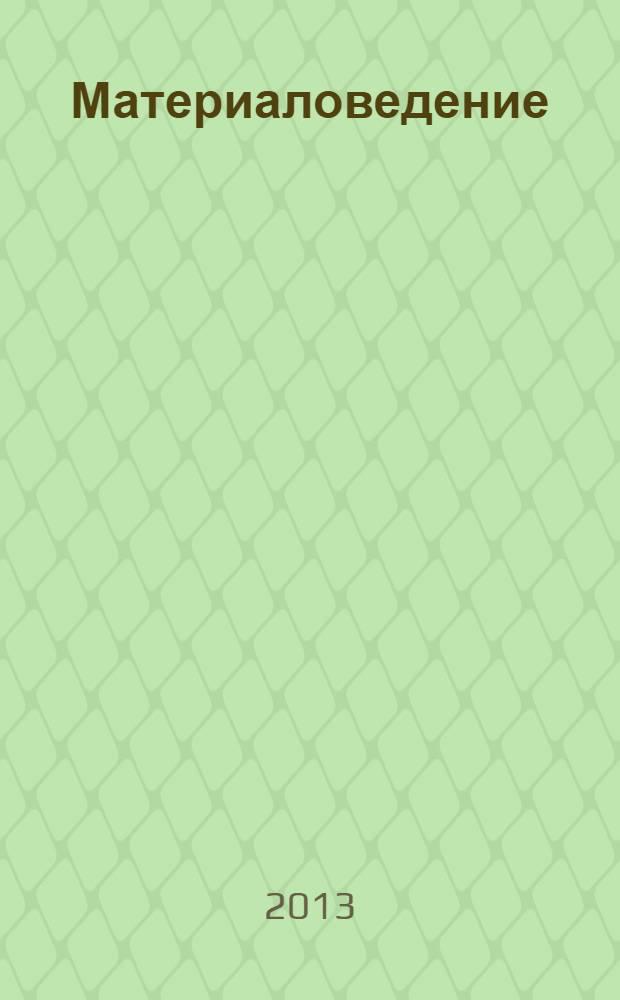 """Материаловедение : учебное пособие для студентов высших учебных заведений, обучающихся по направлению подготовки бакалавров """"Технологические машины и оборудование"""""""