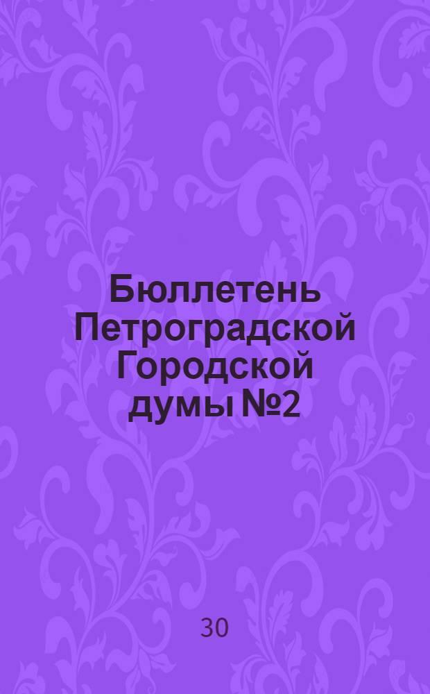 Бюллетень Петроградской Городской думы № 2