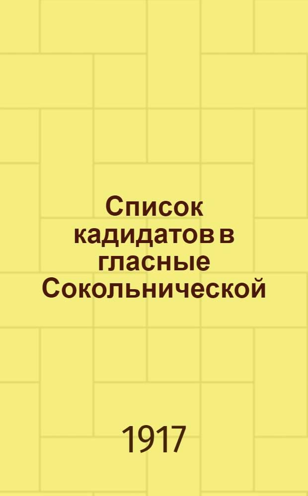 Список кадидатов в гласные Сокольнической (9-й) Районной Думы, рекомендуемых партией Народной сободы № 1