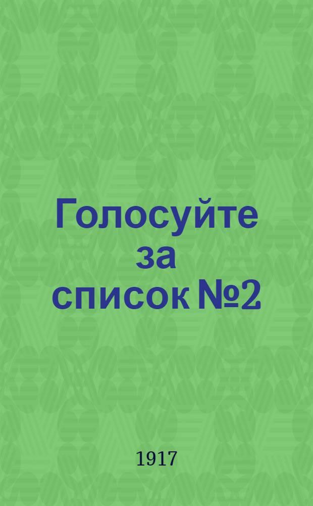 Голосуйте за список № 2