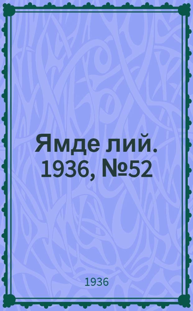 Ямде лий. 1936, №52 (30 сент.) : 1936, №52 (30 сент.)