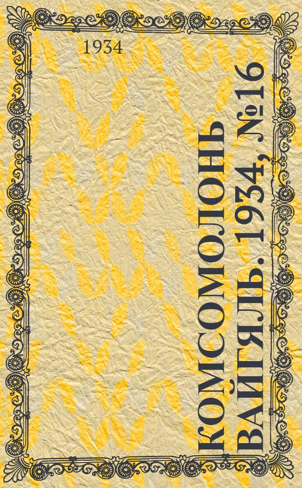 Комсомолонь вайгяль. 1934, №16 (22 марта) : 1934, №16 (22 марта)