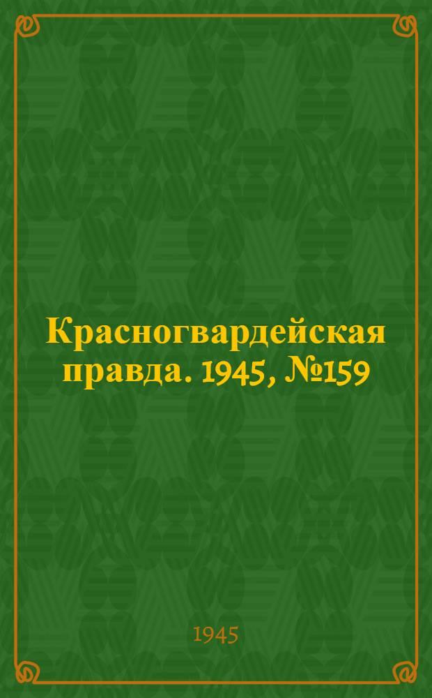 Красногвардейская правда. 1945, №159 (14 авг.)