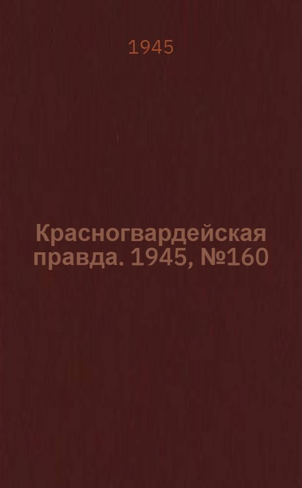 Красногвардейская правда. 1945, №160 (15 авг.)