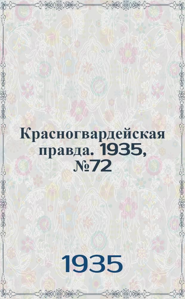 Красногвардейская правда. 1935, №72 (633) (11 мая)