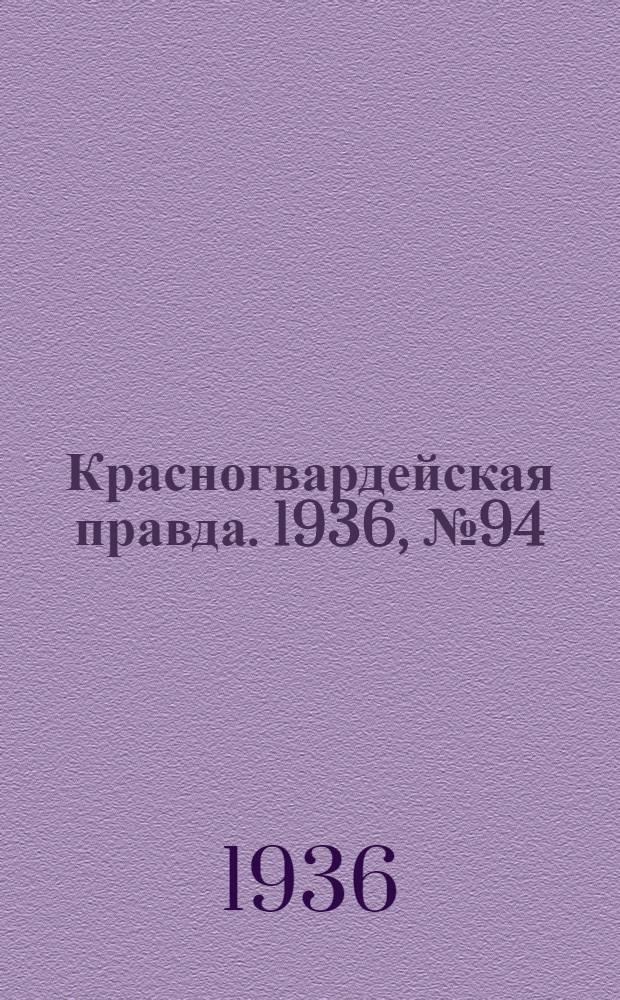 Красногвардейская правда. 1936, №94 (23 апр.)