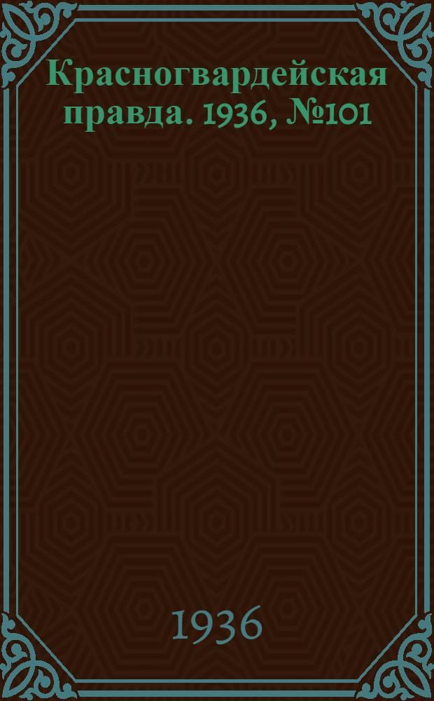 Красногвардейская правда. 1936, №101 (4 мая)