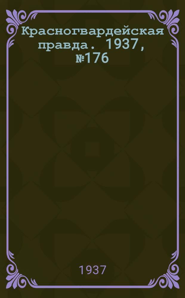 Красногвардейская правда. 1937, №176 (2 авг.)