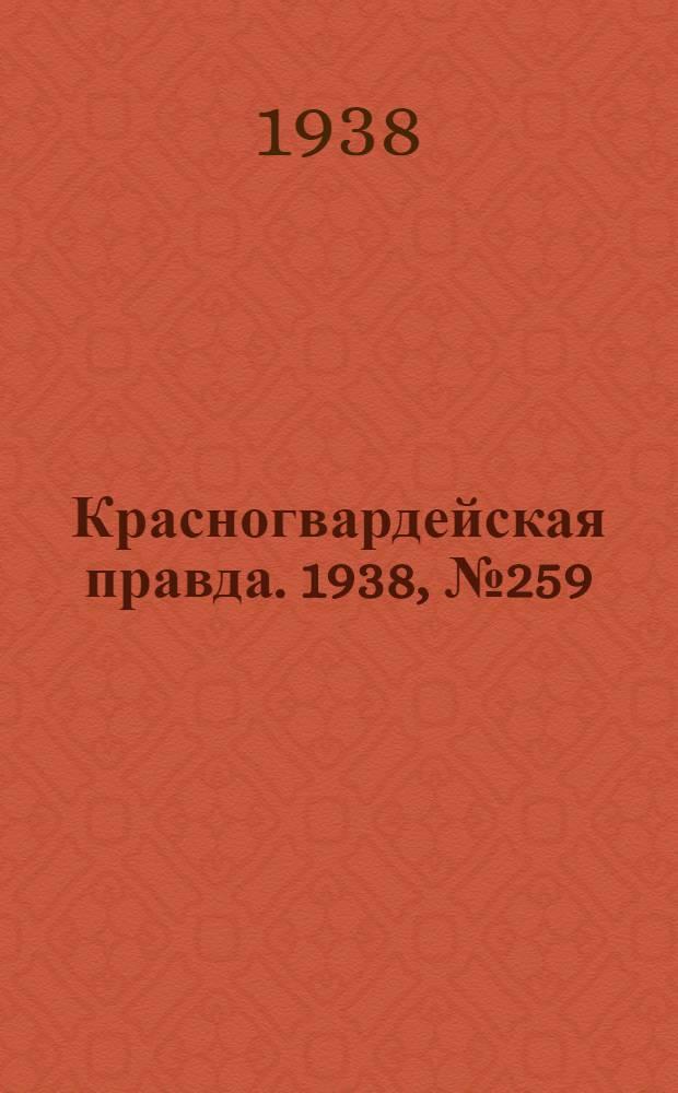 Красногвардейская правда. 1938, №259 (12 нояб.)
