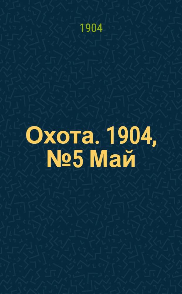 Охота. 1904, №5 Май : 1904, №5 Май