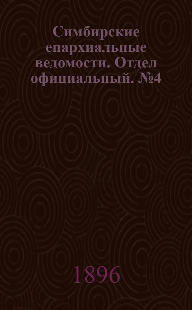 Симбирские епархиальные ведомости. Отдел официальный. № 4 (15 февраля 1896 г.)