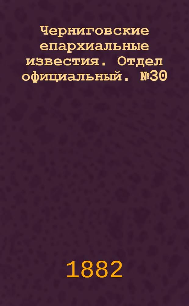 Черниговские епархиальные известия. Отдел официальный. № 30 (15 сентября 1882 г.)