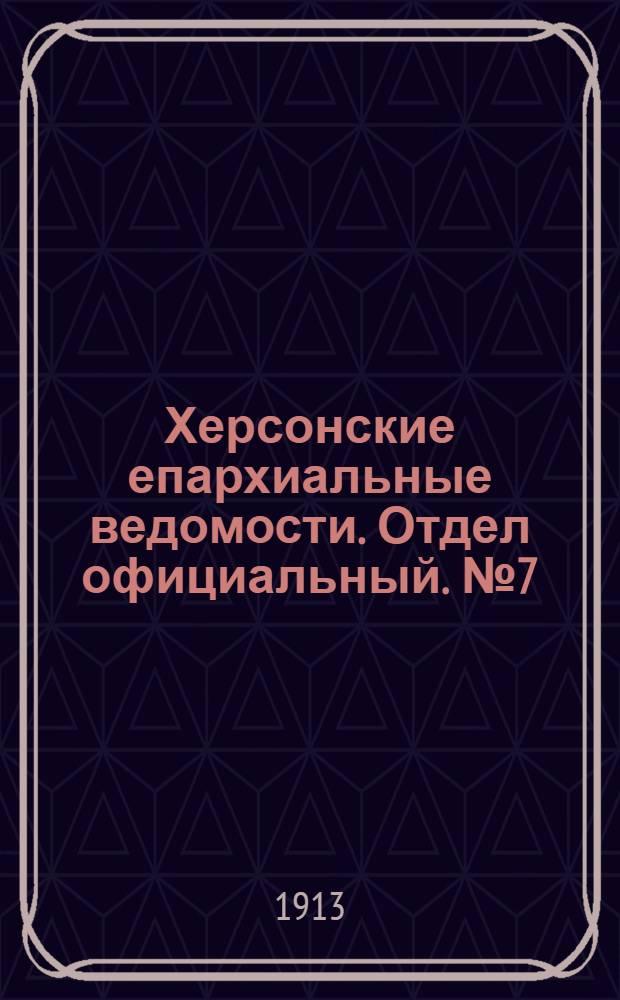 Херсонские епархиальные ведомости. Отдел официальный. № 7 (1 апреля 1913 г.)