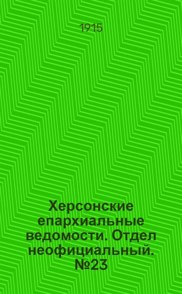Херсонские епархиальные ведомости. Отдел неофициальный. № 23 (1 декабря 1915 г.)