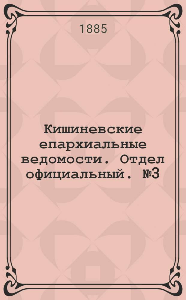 Кишиневские епархиальные ведомости. Отдел официальный. № 3 (1 - 15 февраля 1885 г.)