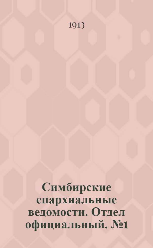 Симбирские епархиальные ведомости. Отдел официальный. № 1 (январь 1913 г.)