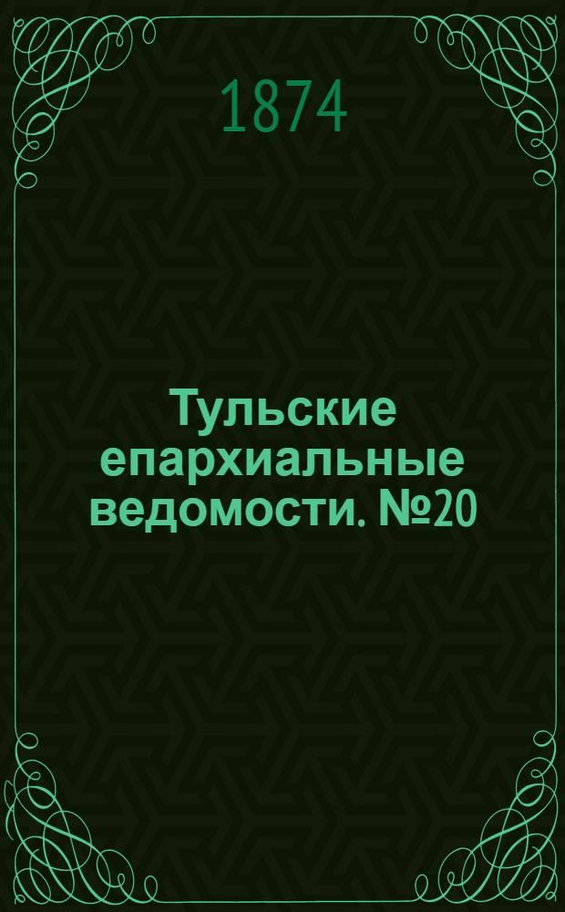 Тульские епархиальные ведомости. № 20 (15 октября 1874 г.)
