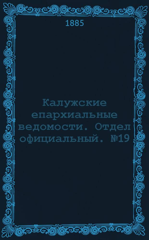 Калужские епархиальные ведомости. Отдел официальный. № 19 (15 октября 1885 г.)