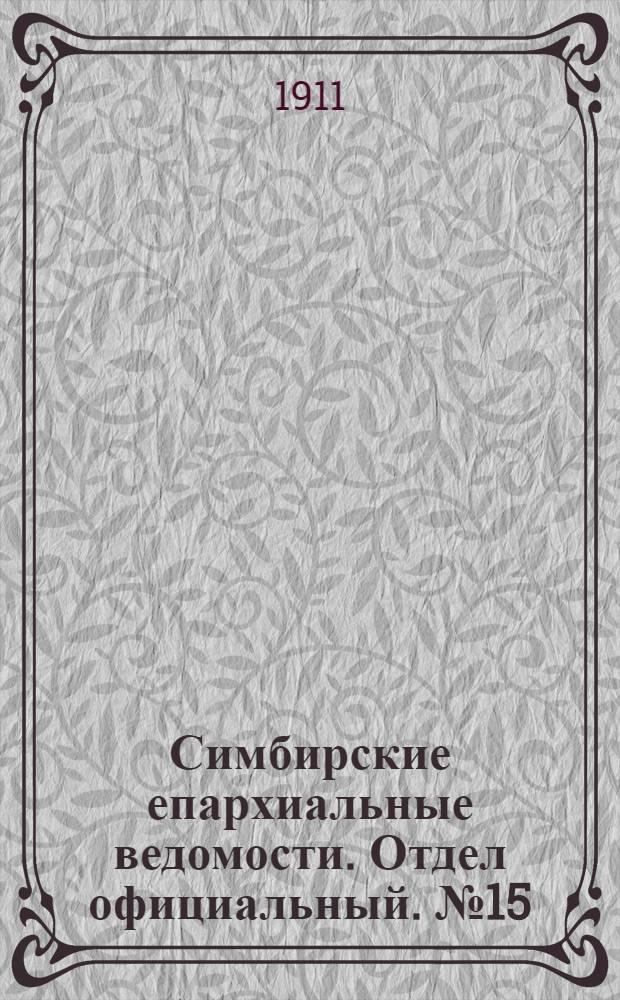 Симбирские епархиальные ведомости. Отдел официальный. № 15 (1 августа 1911 г.)