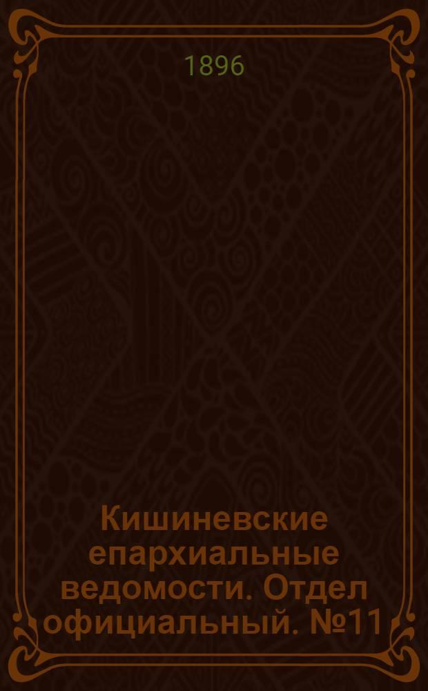 Кишиневские епархиальные ведомости. Отдел официальный. № 11 (1 июня 1896 г.)