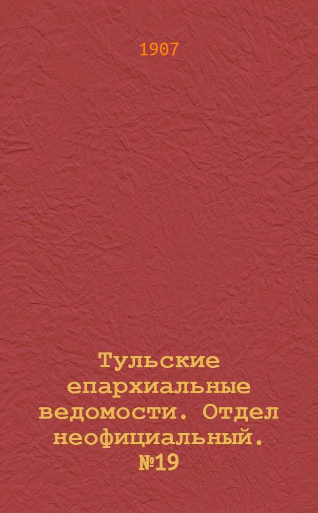 Тульские епархиальные ведомости. Отдел неофициальный. № 19 (16 мая 1907 г.)