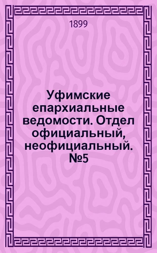 Уфимские епархиальные ведомости. Отдел официальный, неофициальный. № 5 (1 марта 1899 г.)