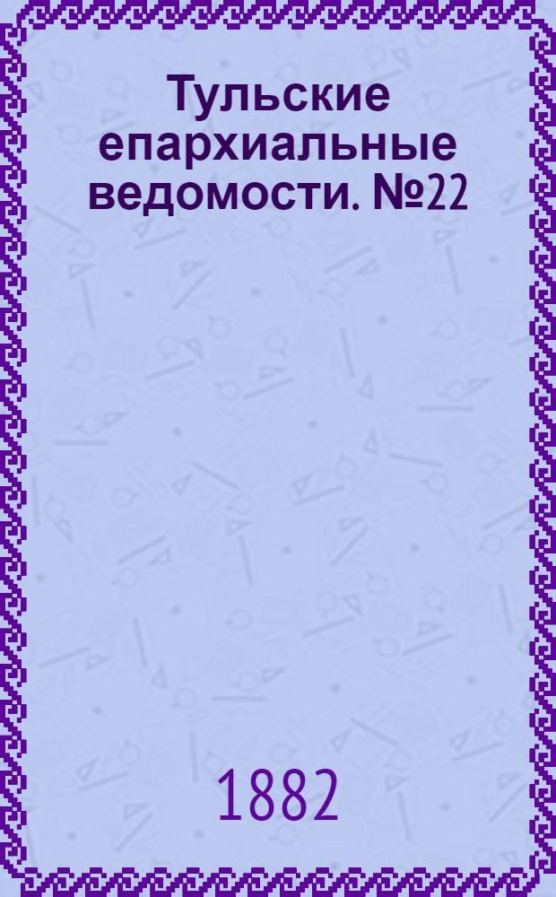 Тульские епархиальные ведомости. № 22 (15 ноября 1882 г.). Прибавление