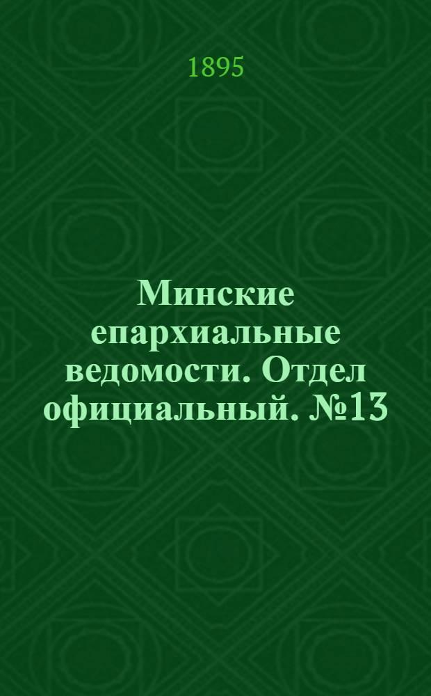Минские епархиальные ведомости. Отдел официальный. № 13 (1 июля 1895 г.)