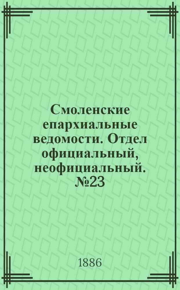 Смоленские епархиальные ведомости. Отдел официальный, неофициальный. № 23 (15 декабря 1886 г.)
