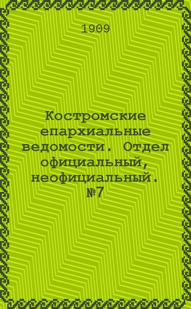 Костромские епархиальные ведомости. Отдел официальный, неофициальный. № 7 (1 апреля 1909 г.)