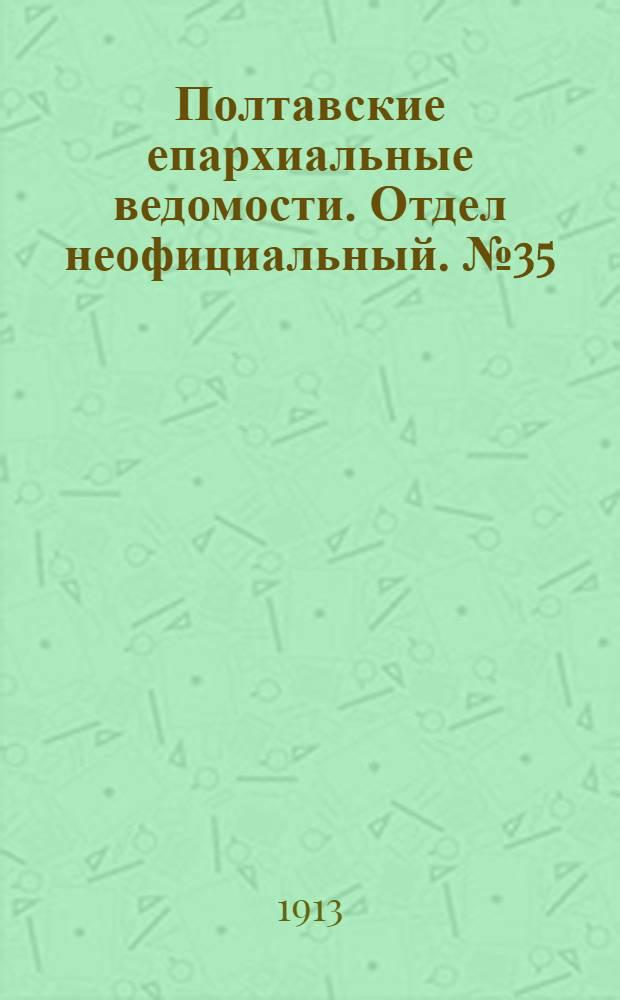 Полтавские епархиальные ведомости. Отдел неофициальный. № 35 (10 декабря 1913 г.)