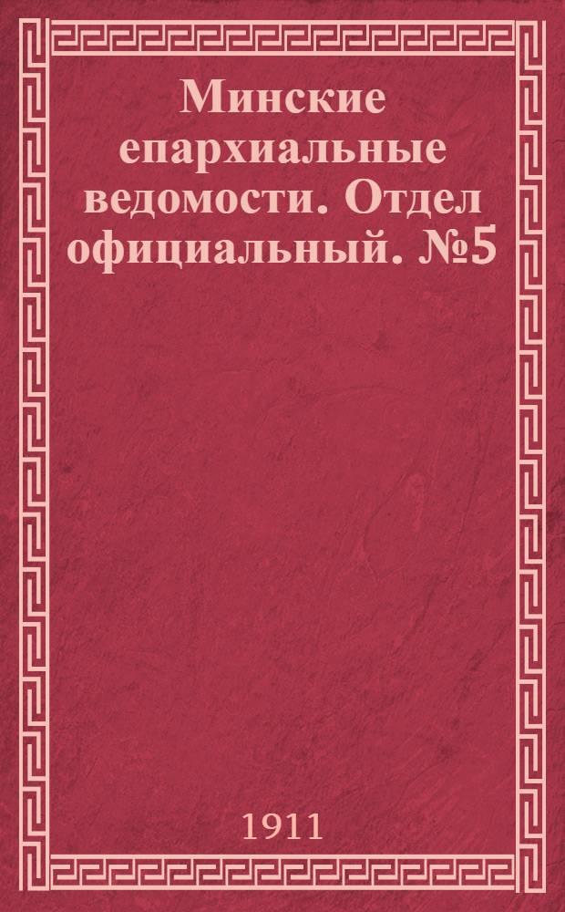 Минские епархиальные ведомости. Отдел официальный. № 5 (1 марта 1911 г.)