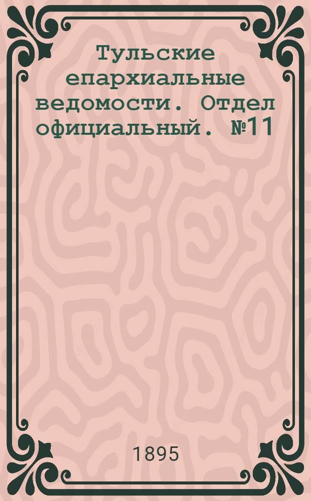 Тульские епархиальные ведомости. Отдел официальный. № 11 (1 - 15 июня 1895 г.)