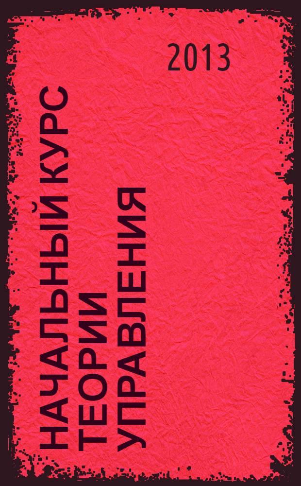 """Начальный курс теории управления : учебное пособие : для студентов направления подготовки 230400 """"Информационные системы и технологии"""" (в строительстве), 220700 """"Автоматизация технологических процессов и производств"""""""