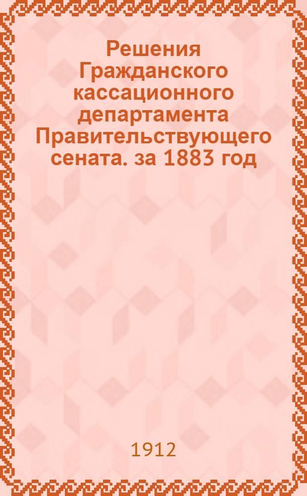 Решения Гражданского кассационного департамента Правительствующего сената. за 1883 год