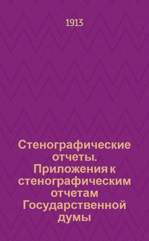 Стенографические отчеты. Приложения к стенографическим отчетам Государственной думы